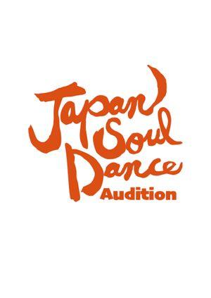 Japan Soul Dance Audition 決勝戦