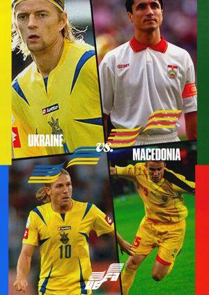 Euros Warehouse: Ukraine vs North Macedonia